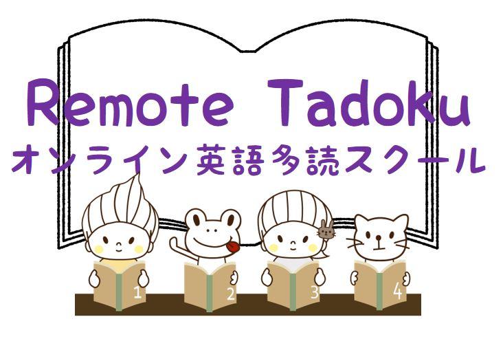 Remote Tadoku